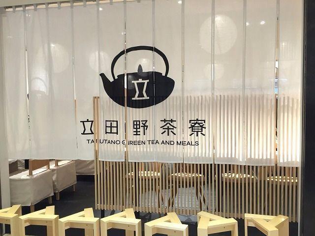 立田野茶寮