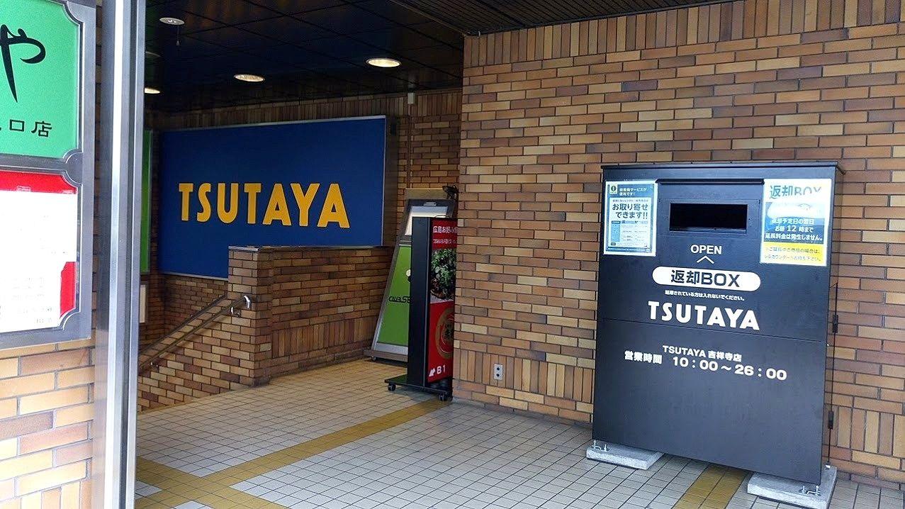 吉祥寺TUTAYAは吉祥寺パーキングプラザB1にお引越し