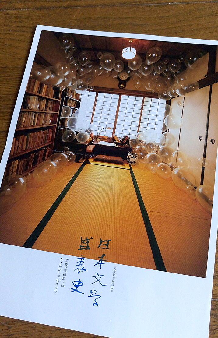 吉祥寺シアターで日本文学盛衰史を見る。青年団第79回公演