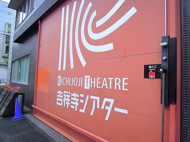 吉祥寺シアターで日本文学盛衰史を見る
