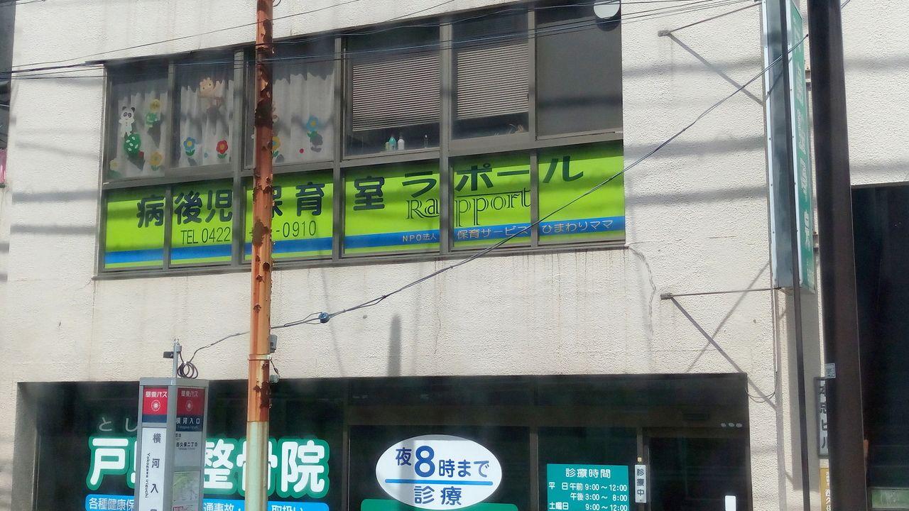 三鷹市、武蔵野市には仕事などで保育ができない場合の、病気回復期のお子さんをお預かる施設があります
