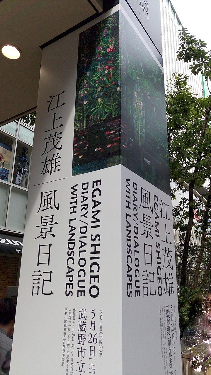 武蔵野市吉祥寺美術館で開催されている江上茂雄展