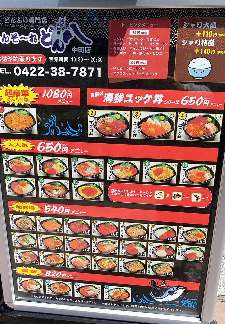 どんぶり専門店めんそーれどん八は武蔵野市にあります