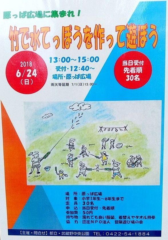 武蔵野中央公園の6月イベントは水てっぽう