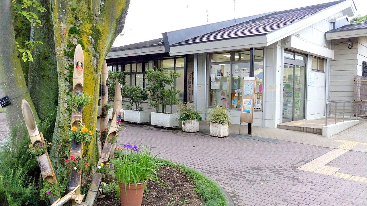 武蔵野中央公園のサービスセンター