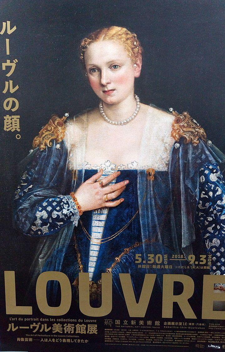 さぁ!ルーヴル美術館へ。人の顔はみな違うけれど、もちろん生き方も皆違う