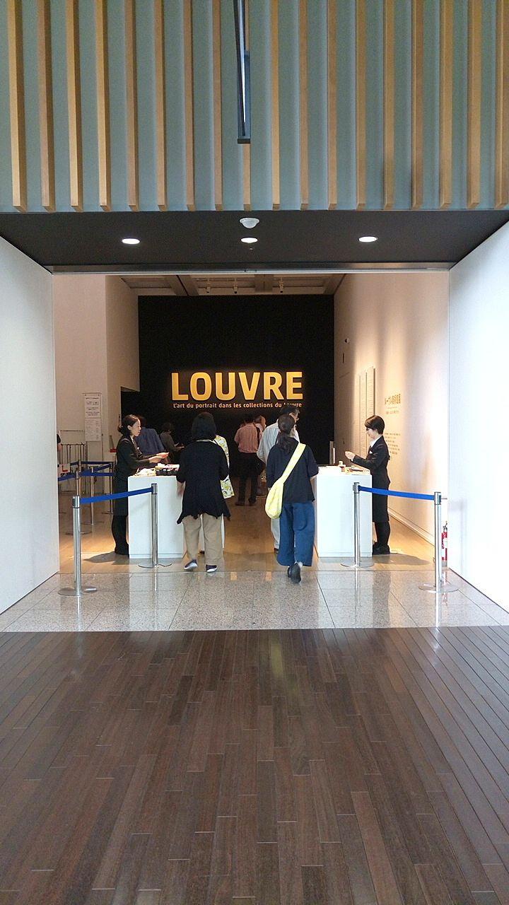 新国立美術館で開催されているルーヴル美術館展