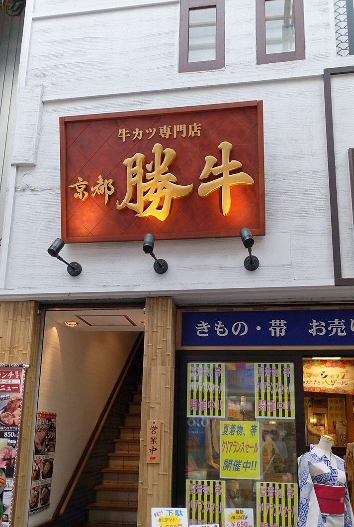 吉祥寺サンロードの京都勝牛はきもの屋さんの2階