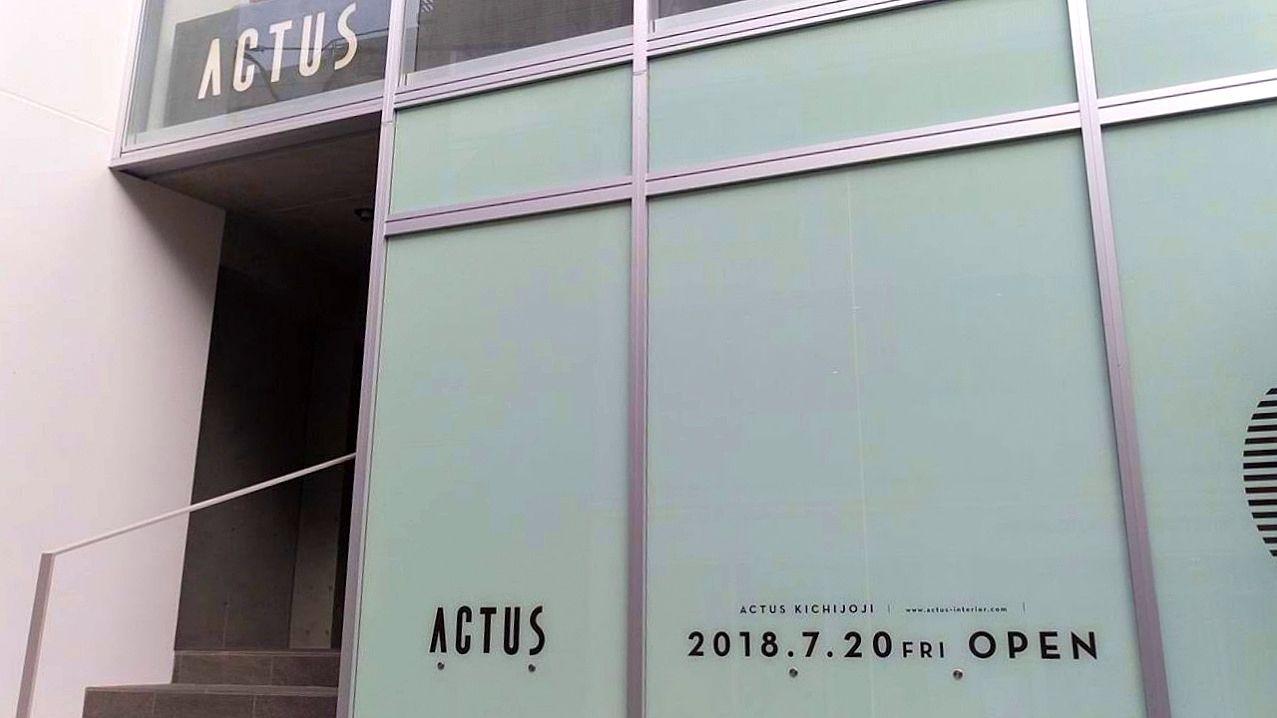 7月20日にオープン吉祥寺のアクタス