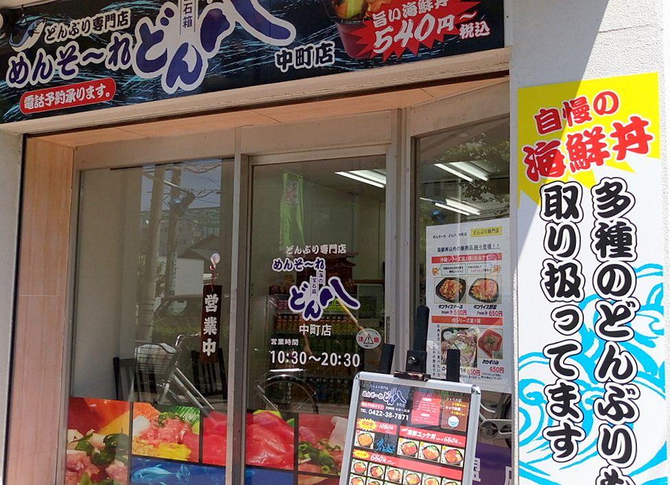 三鷹駅北口の文化会館近くのどん八は丼のテイクアウト専門店
