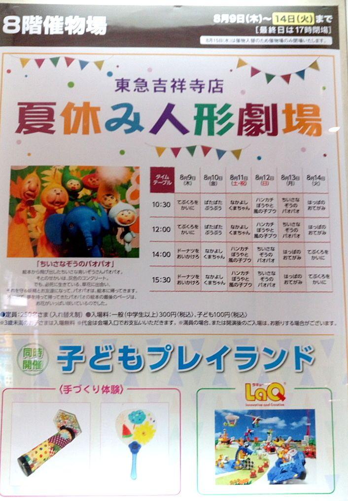 吉祥寺で人形劇団 ひとみ座 「夏休み人形劇場」