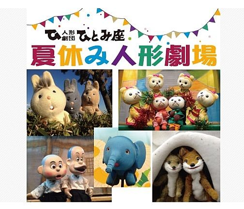 人形劇団 ひとみ座 「夏休み人形劇場」吉祥寺