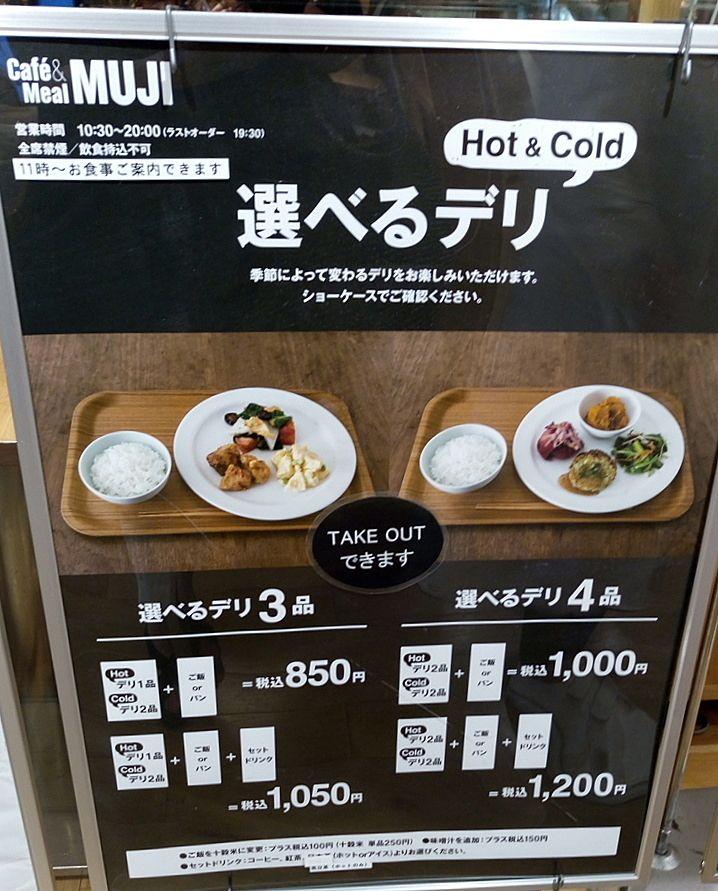 吉祥寺丸井のcafe Meal MUJI