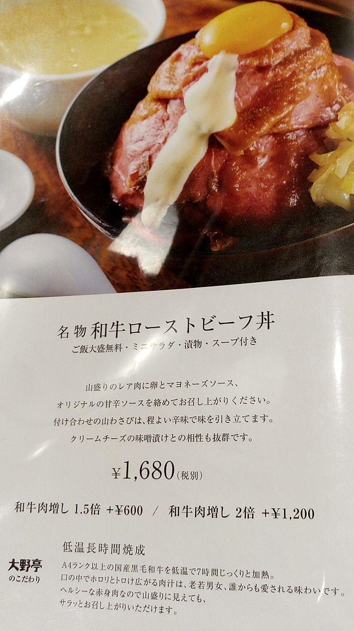 吉祥寺の大野屋のローストビーフ丼