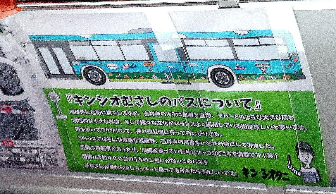 武蔵野市を走る関東バスにはキンシオのラッピングバスがあります