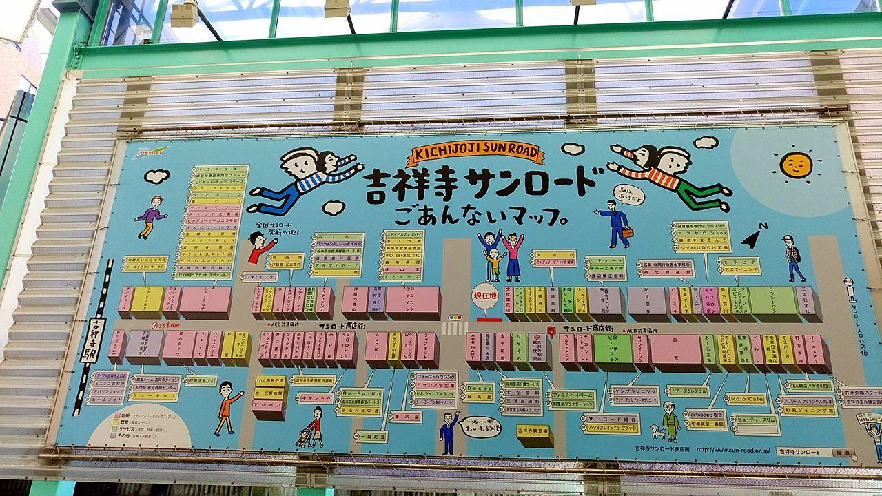 吉祥寺サンロードマップはもちろんキンシオ