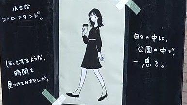 井之頭公園でふと珈琲が飲みたくなっても、スタバに走らなくてもいい