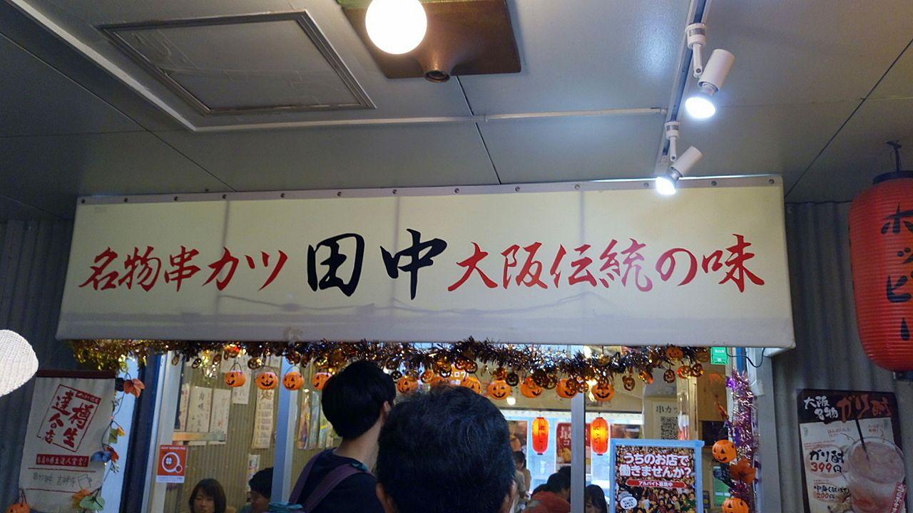 串カツ田中の吉祥寺店