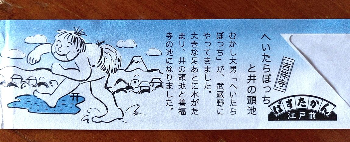 ぱすたかんの箸置きは吉祥寺に関する内容が描いてあります