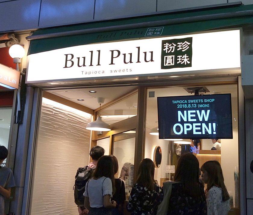 吉祥寺北口を出てすぐのBull Pulu
