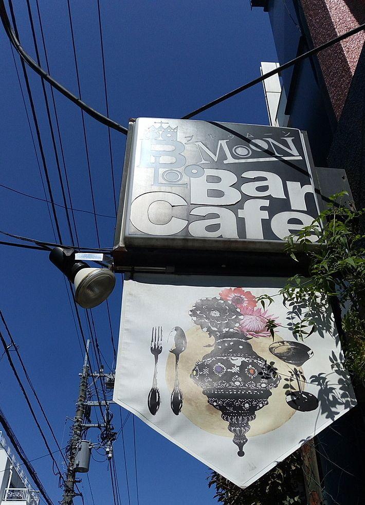 吉祥寺の「ブルームーン」は老舗のエスニック料理店だった