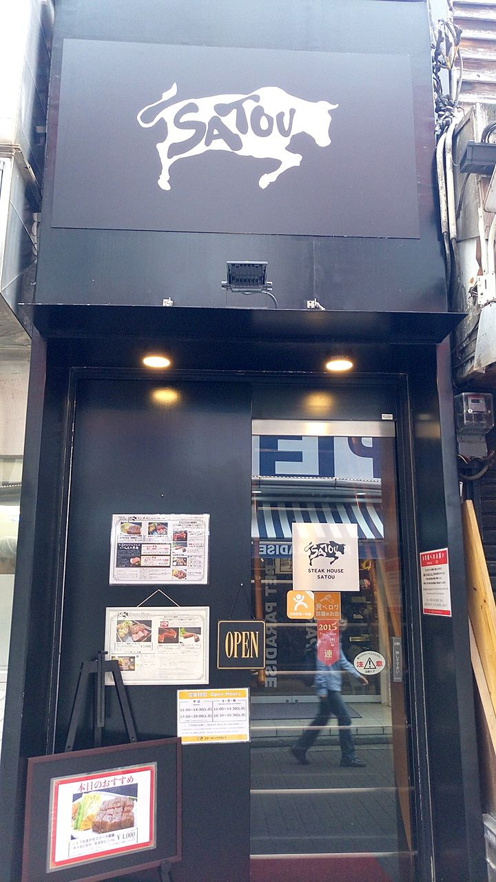 吉祥寺さとうのレストラン