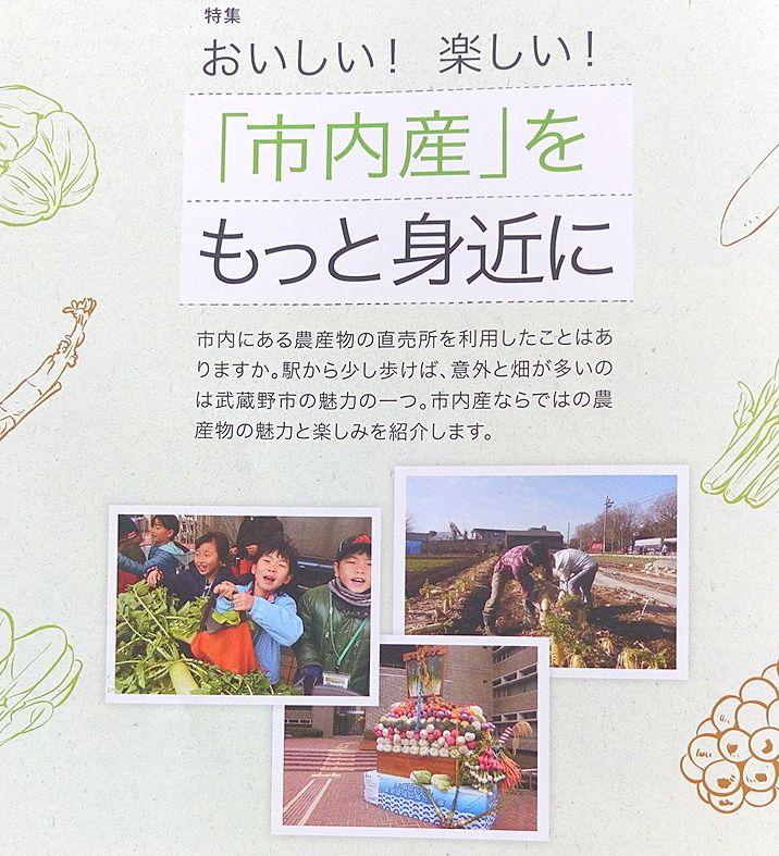 季刊むさしのの特集は農業