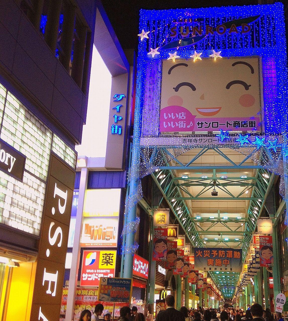 サンロード、ダイヤ街など吉祥寺の商店街