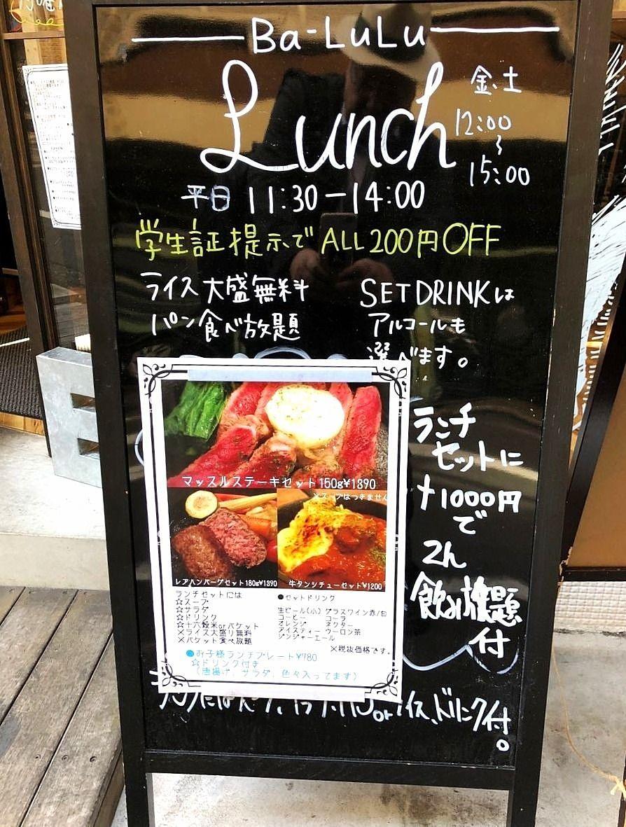 吉祥寺の肉料理専門店バルル