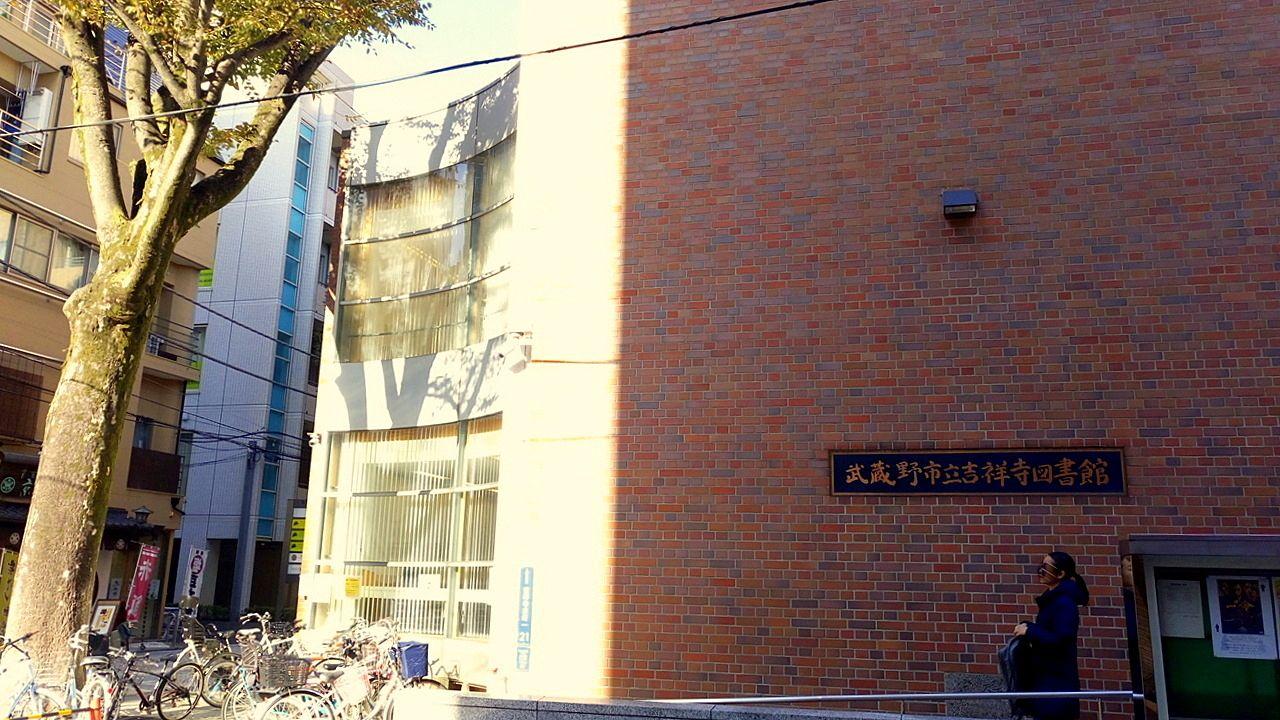 武蔵野市立吉祥寺図書館・駅近くの都会のオアシス