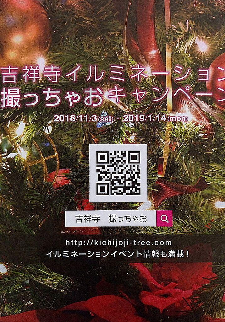 クリスマスイルミネーション、大好き三鷹、吉祥寺