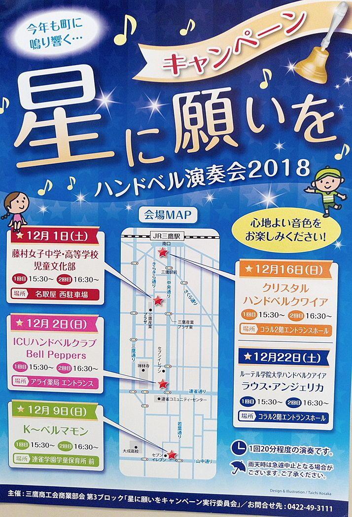 三鷹駅南口のハンドベル演奏会は2018年12月