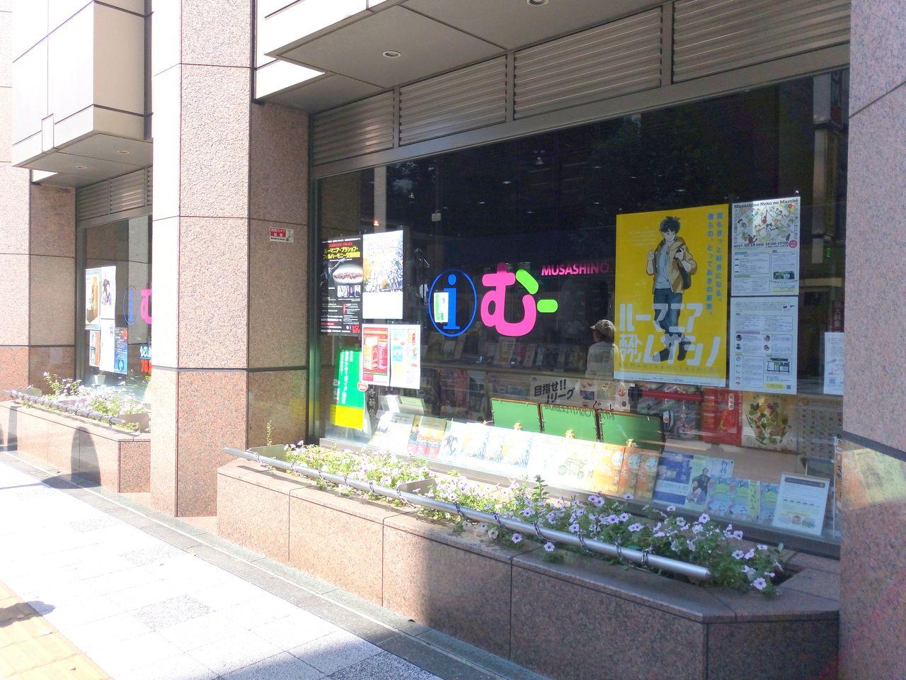 武蔵野市観光機構