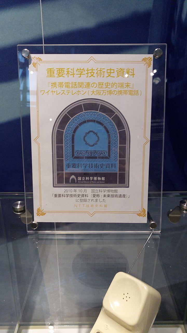 大阪万博で初めて展示された携帯電話