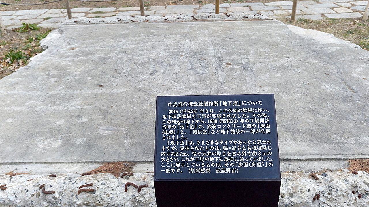 中島飛行機武蔵製作所の地下道、武蔵野中央公園