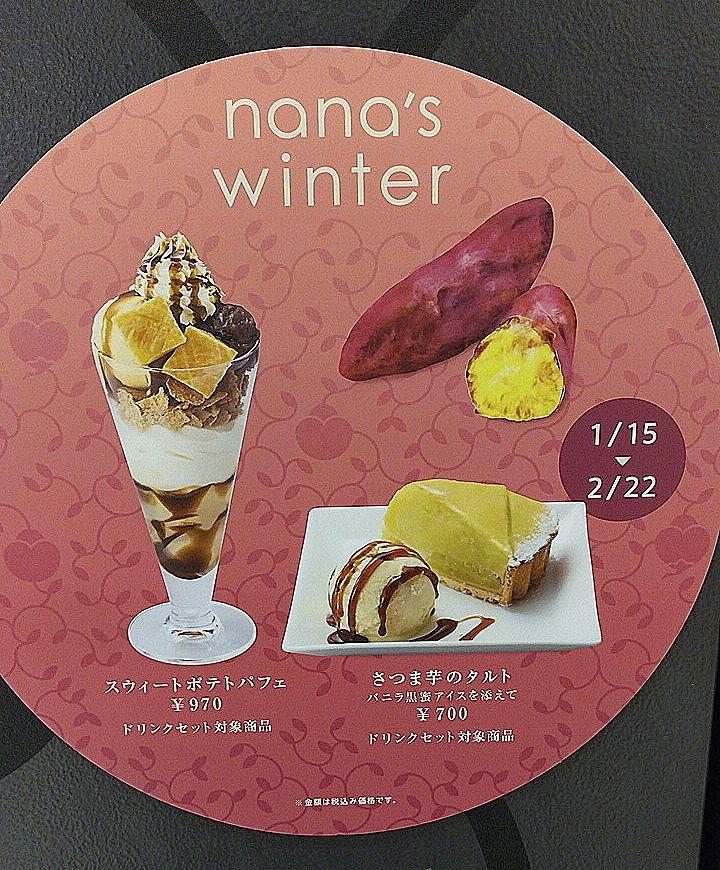 nana's green teaの冬限定メニュー