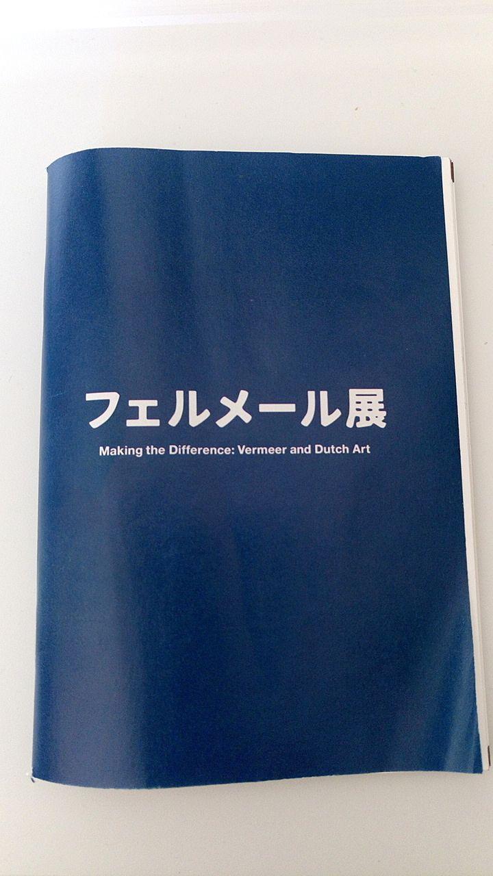 フェルメール展では音声ガイドと、ガイドブックが付いてきます