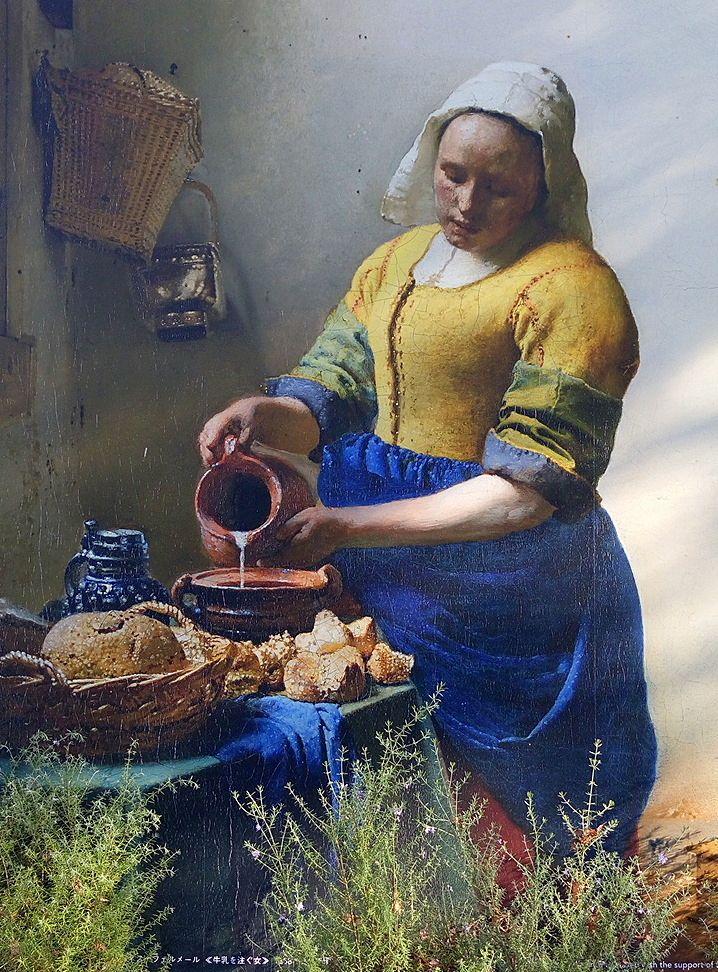 フェルメールの代表作、牛乳を注ぐ女