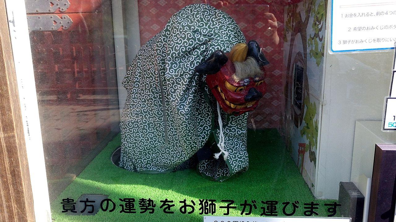 寛永寺 清水観音堂のおみくじは獅子舞が持ってきます
