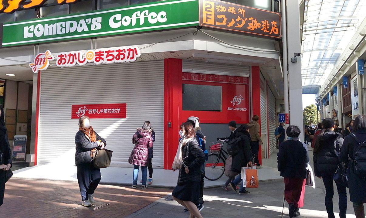吉祥寺の「おかしのまちおか」オープン!