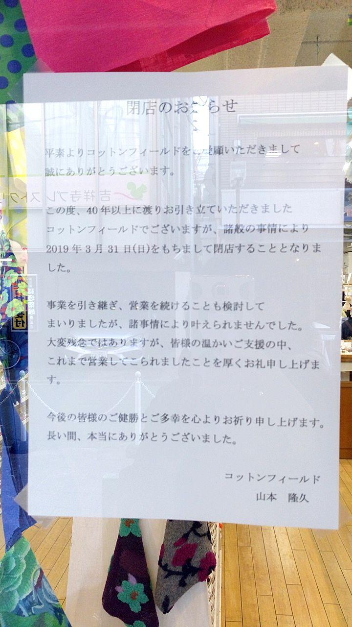 吉祥寺のコットンフィールド閉店のお知らせ