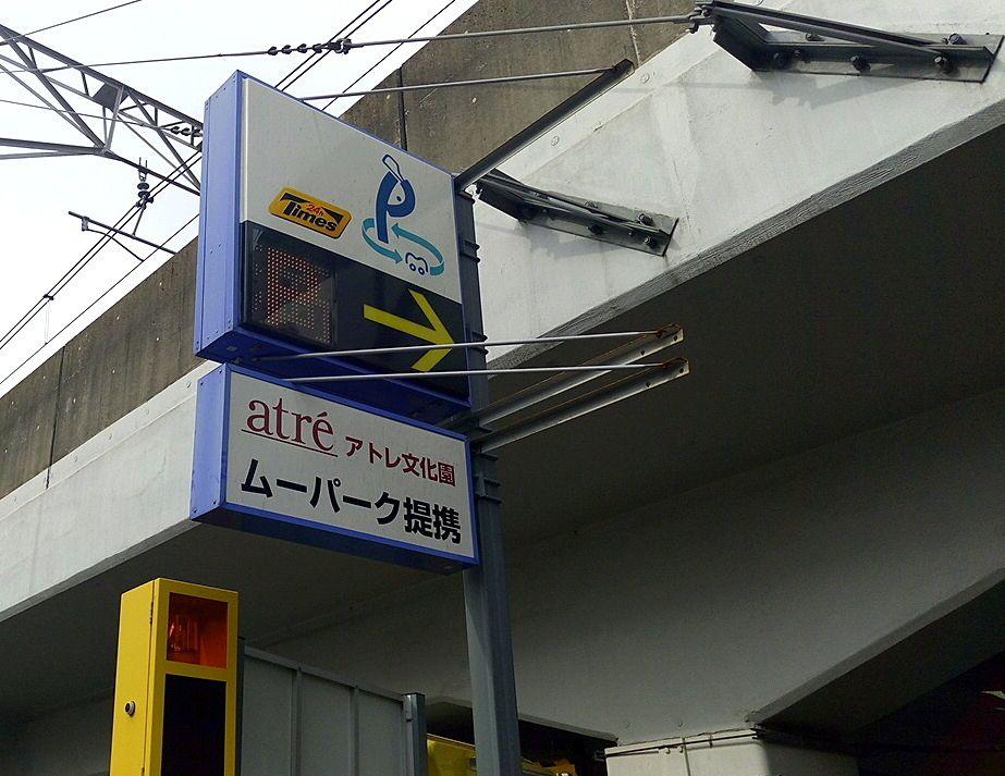 吉祥寺ムーパーク 文化園駐車場