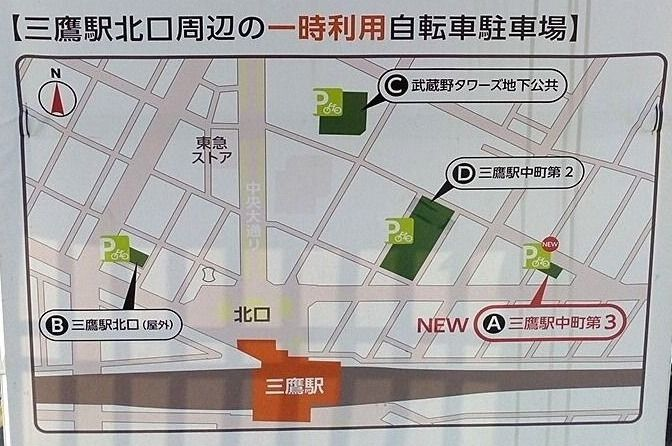 三鷹駅北口の駐輪場情報