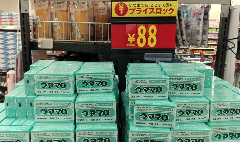 西友のウタマロは88円