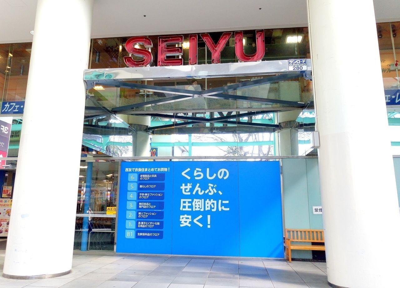 吉祥寺サンロードの西友吉祥寺店