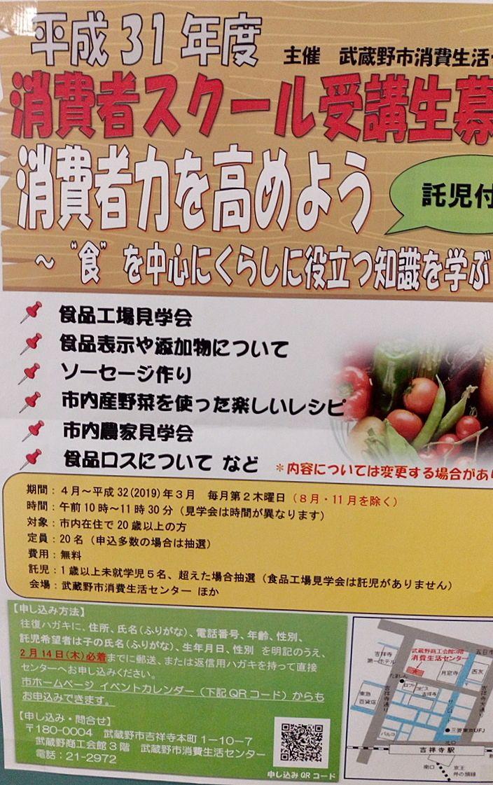 武蔵野市消費者スクールのご紹介
