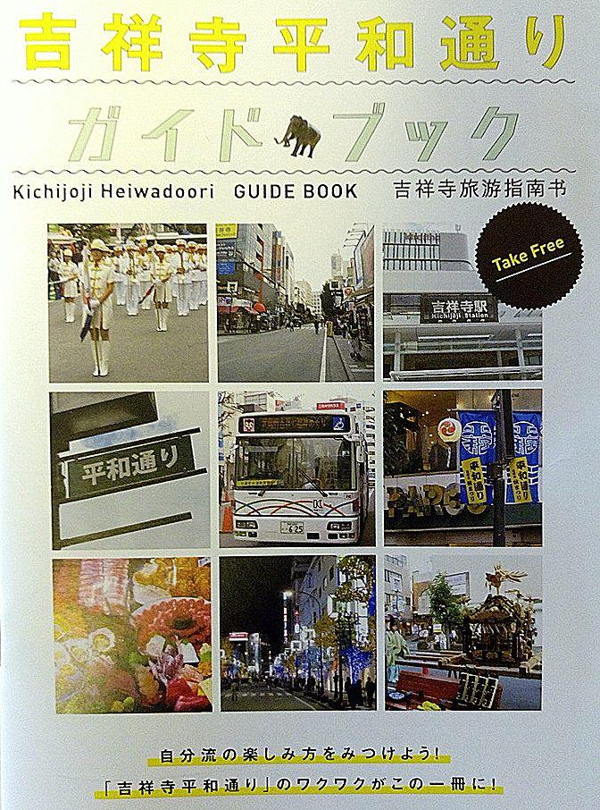 吉祥寺、平和通りガイドブック