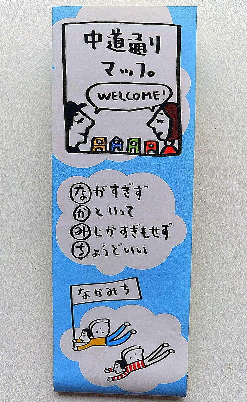 キンシオさんの吉祥寺中道通りガイドブック