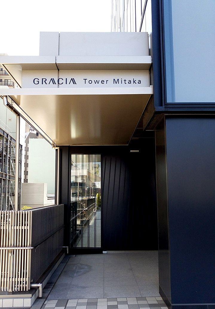 分譲マンションのグレーシアタワー三鷹