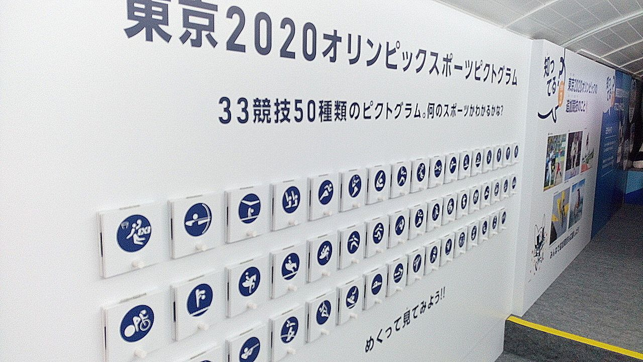 東京オリンピックのキャラバンバス